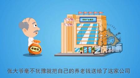 非法集资1-扁平化动画-创意flash微动画-飞碟说动画