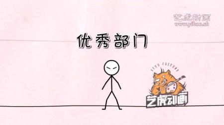 优秀部门-火柴人创意flash动画制作