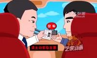 税务税收动画制作:江阴税务局税收flash公益广告宣传片