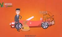 网贷平台金融互融宝P2C动画广告:扁平动画制作