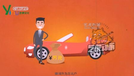 网贷平台金融P2C动画宣传片-扁平动画-飞碟说动画-创意flash微动画