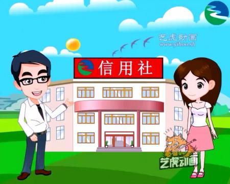 农村信用社动画广告宣传片