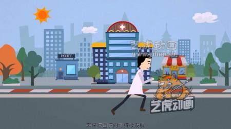 微动画-康程医管创意flash宣传片动画广告-扁平动画制作-飞碟说动画制作-创意flash微动画制作-壹读动画视频制作