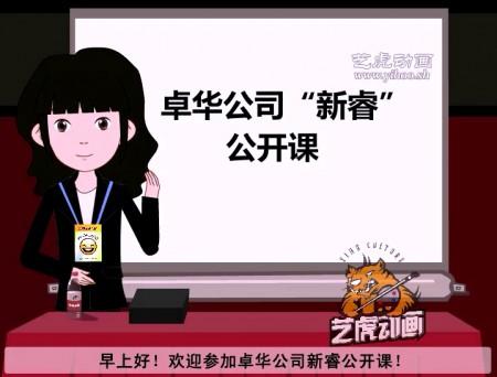 卓华公司新睿公开课-企业员工培训动画课件制作