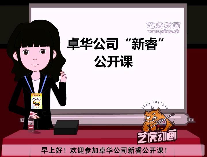 企业课件动画制作
