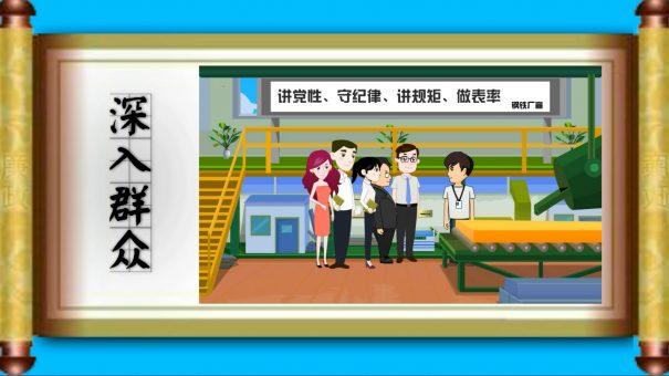 上海廉政动画制作公司