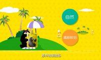 蜜拾记 寻蜜达人:产品广告动画制作、二维宣传动画制作