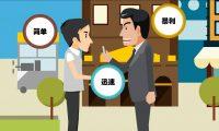安信 微盘:宣传动画制作、金融mg动画制作