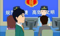 税动画 加快经济发展方式转变 :税务宣传动画制作