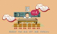 酵素足贴:创意mg动画制作、产品广告动画制作