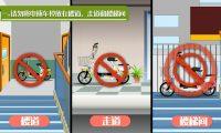 电动车安全 :flash卡通公益动画制作