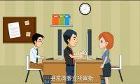 政府采购:政府宣传动画制作、flash动画制作