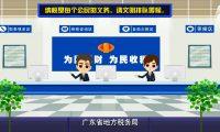 广东省地税局动画 :税收动画制作