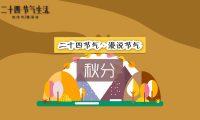 二十四节气 秋分:创意flash动画制作、mg动画制作