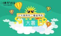 二十四节气 大暑:二维动画制作、mg创意广告动画制作