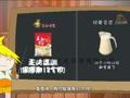 永和豆浆品牌形象动画视频