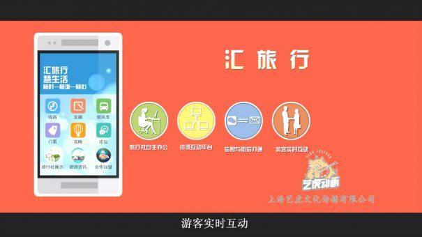 flash手机app 动画制作