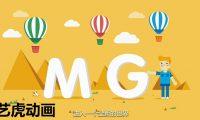 mg动画短片广告,mg宣传片动画制作,mg动画制作模板,mg动画制作公司