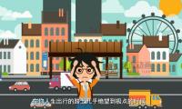 公交车APP-扁平mg动画视频