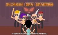 扫黑除恶行动-mg动画宣传片