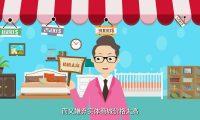 mg动画广告短片-创博会
