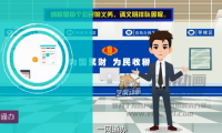 税务宣传动画视频:一网通办税务申报 mg动画制作