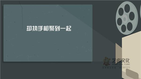 flash动画宣传