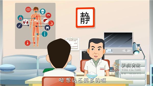 医疗医学动画制作